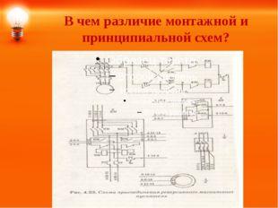 В чем различие монтажной и принципиальной схем?