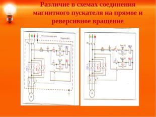 Различие в схемах соединения магнитного пускателя на прямое и реверсивное вра