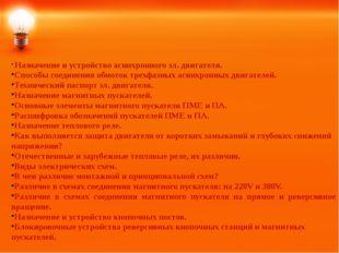 Назначение и устройство асинхронного эл. двигателя. Способы соединения обмот