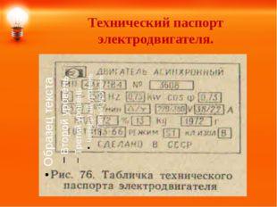 Технический паспорт электродвигателя.