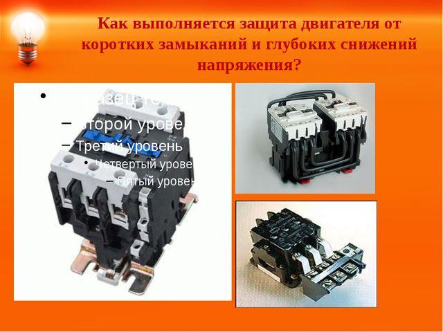 Как выполняется защита двигателя от коротких замыканий и глубоких снижений на...