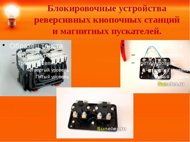 Блокировочные устройства реверсивных кнопочных станций и магнитных пускателей.