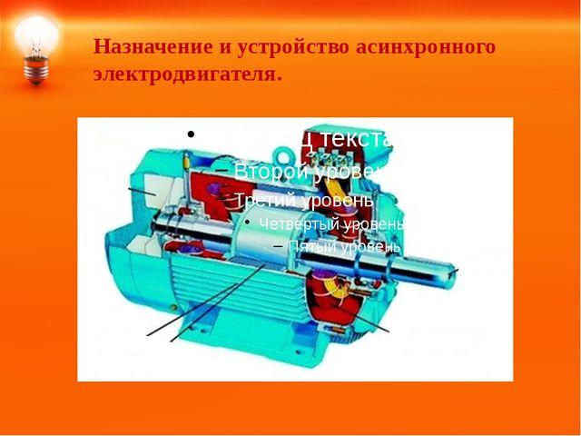Назначение и устройство асинхронного электродвигателя.