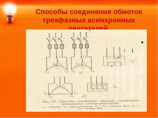 Способы соединения обмоток трехфазных асинхронных двигателей.