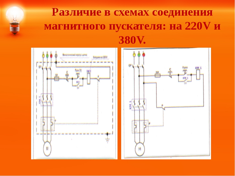 Различие в схемах соединения магнитного пускателя: на 220V и 380V.