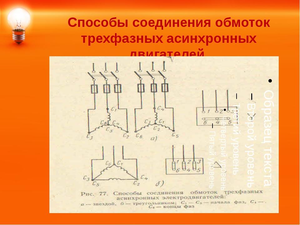Схема соединения обмоток электродвигателя справочник 149