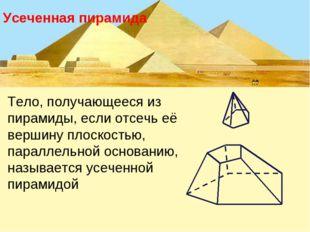 Тело, получающееся из пирамиды, если отсечь её вершину плоскостью, параллельн
