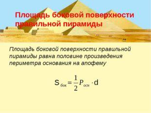 Площадь боковой поверхности правильной пирамиды равна половине произведения п