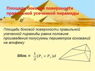 Площадь боковой поверхности правильной усеченной пирамиды равна половине прои