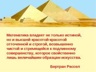 Математика владеет не только истиной, но и высшей красотой-красотой отточенно