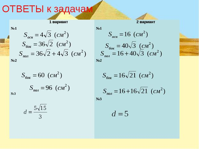 ОТВЕТЫ к задачам 1 вариант №1 №2 №3  2 вариант №1 №2 №3