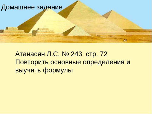Домашнее задание Атанасян Л.С. № 243 стр. 72 Повторить основные определения и...