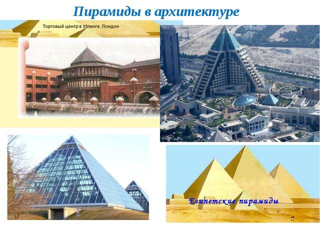 Пирамиды в архитектуре Египетские пирамиды
