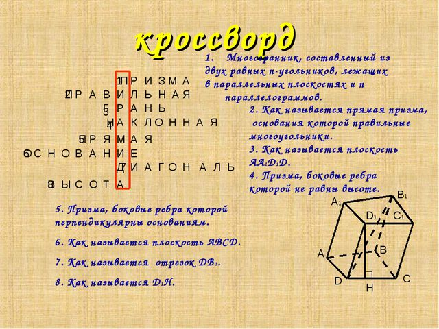 кроссворд Многогранник, составленный из двух равных n-угольников, лежащих в п...