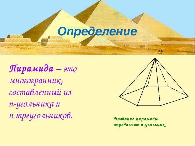 Пирамида – это многогранник, составленный из n-угольника и n треугольников. О...