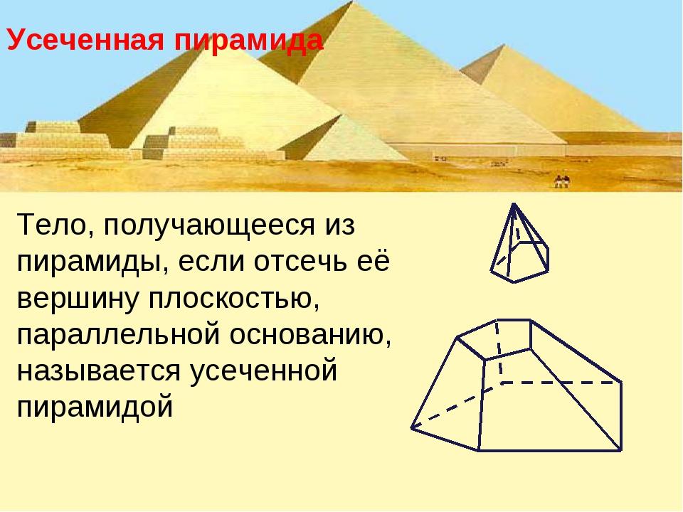 Тело, получающееся из пирамиды, если отсечь её вершину плоскостью, параллельн...