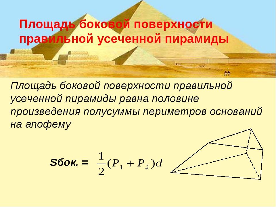 Площадь боковой поверхности правильной усеченной пирамиды равна половине прои...