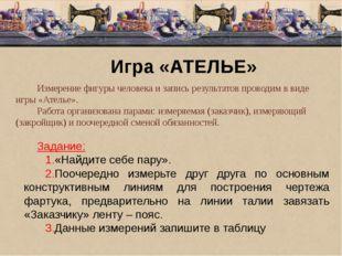 Измерение фигуры человека и запись результатов проводим в виде игры «Ателье».