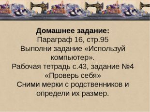 Домашнее задание: Параграф 16, стр.95 Выполни задание «Используй компьютер».