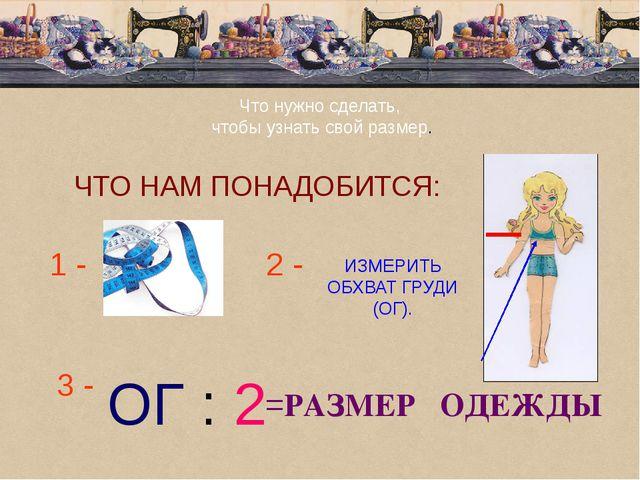 Что нужно сделать, чтобы узнать свой размер. ЧТО НАМ ПОНАДОБИТСЯ: 1 - 2 - 3 -...