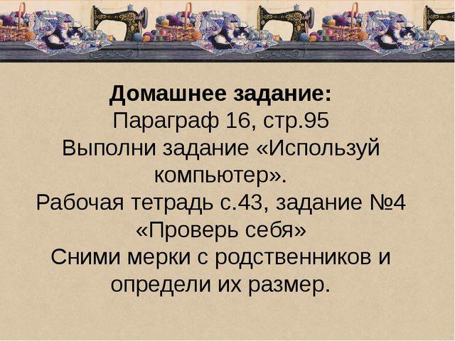 Домашнее задание: Параграф 16, стр.95 Выполни задание «Используй компьютер»....