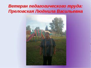 Ветеран педагогического труда: Преловская Людмила Васильевна