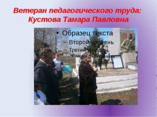 Ветеран педагогического труда: Кустова Тамара Павловна