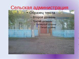 Сельская администрация