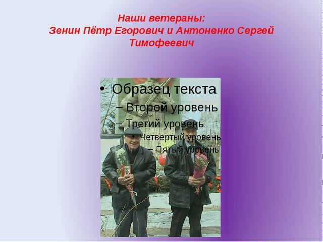 Наши ветераны: Зенин Пётр Егорович и Антоненко Сергей Тимофеевич