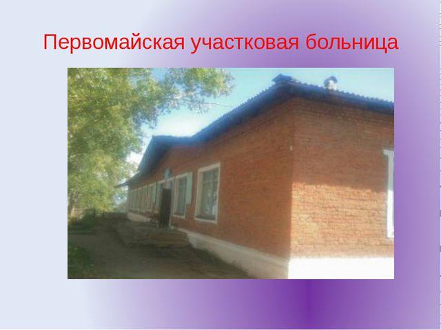 Первомайская участковая больница