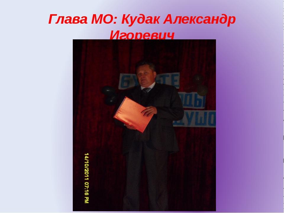 Глава МО: Кудак Александр Игоревич