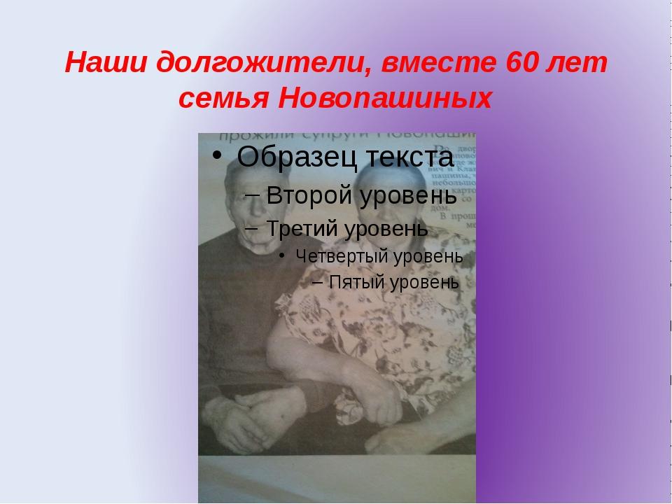 Наши долгожители, вместе 60 лет семья Новопашиных