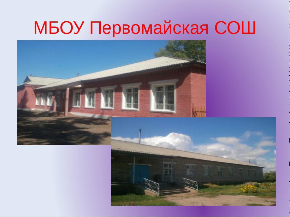 МБОУ Первомайская СОШ