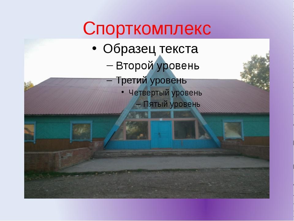 Спорткомплекс