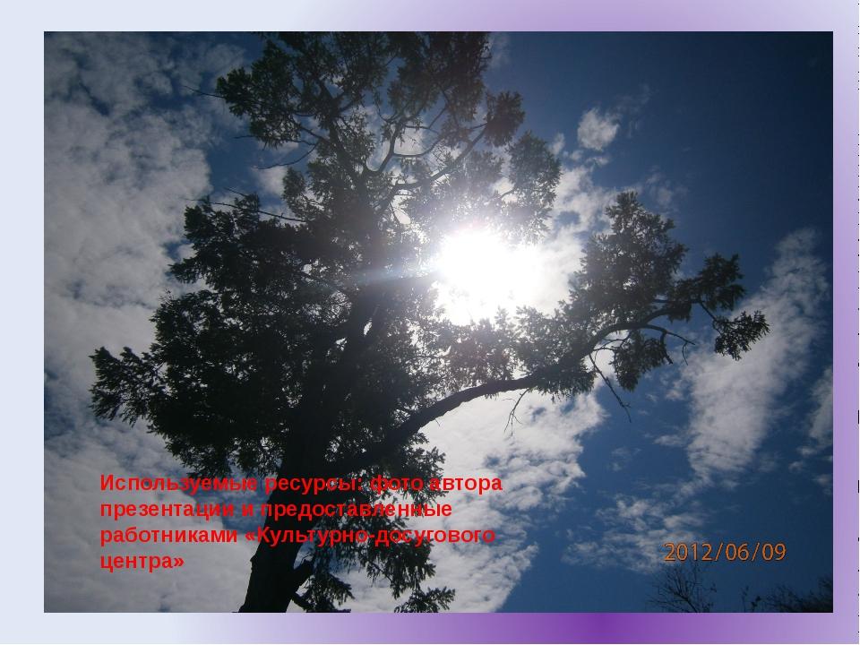 Используемые ресурсы: фото автора презентации и предоставленные работниками...