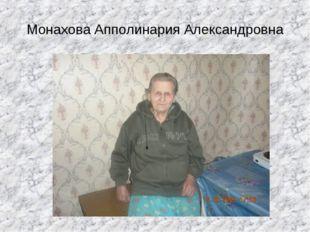 Монахова Апполинария Александровна