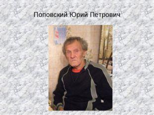 Поповский Юрий Петрович