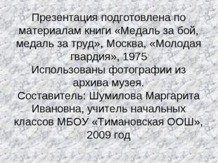 Презентация подготовлена по материалам книги «Медаль за бой, медаль за труд»,