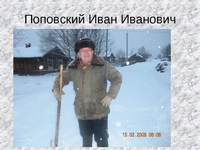 Поповский Иван Иванович