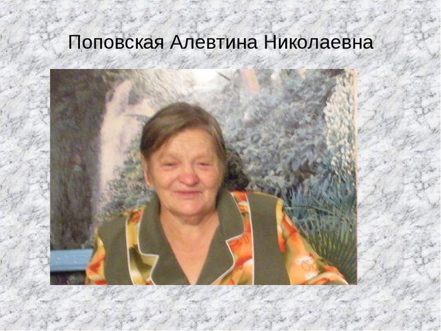 Поповская Алевтина Николаевна