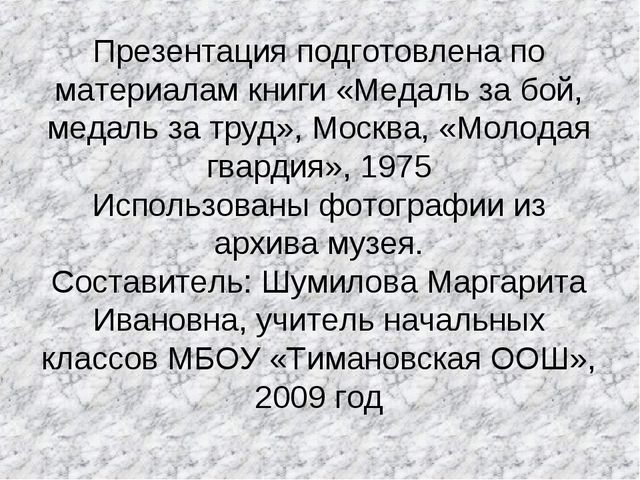 Презентация подготовлена по материалам книги «Медаль за бой, медаль за труд»,...
