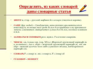 Определить, из каких словарей даны словарные статьи ЗИПУН м. стар. – русский
