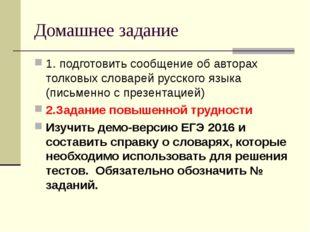 Домашнее задание 1. подготовить сообщение об авторах толковых словарей русско