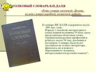 ТОЛКОВЫЙ СЛОВАРЬ В.И.ДАЛЯ «Есть словари «поученей» Далева, но нет словаря на