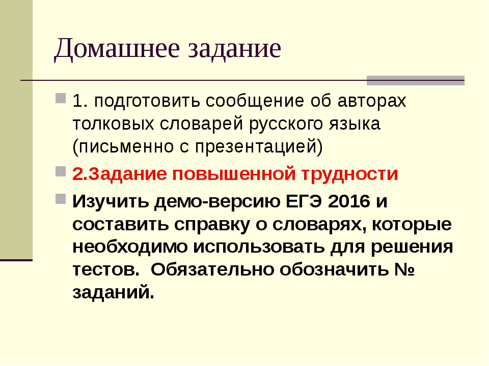 Домашнее задание 1. подготовить сообщение об авторах толковых словарей русско...