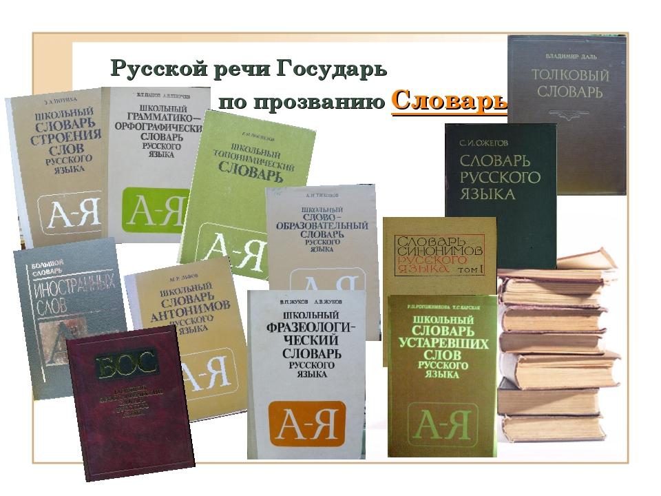 Русской речи Государь по прозванию Словарь