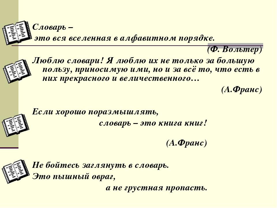 Словарь – это вся вселенная в алфавитном порядке. (Ф. Вольтер) Люблю словари...