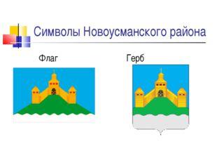 Символы Новоусманского района Флаг Герб