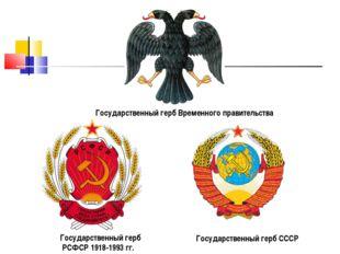 Государственный герб Временного правительства Государственный герб РСФСР 1918