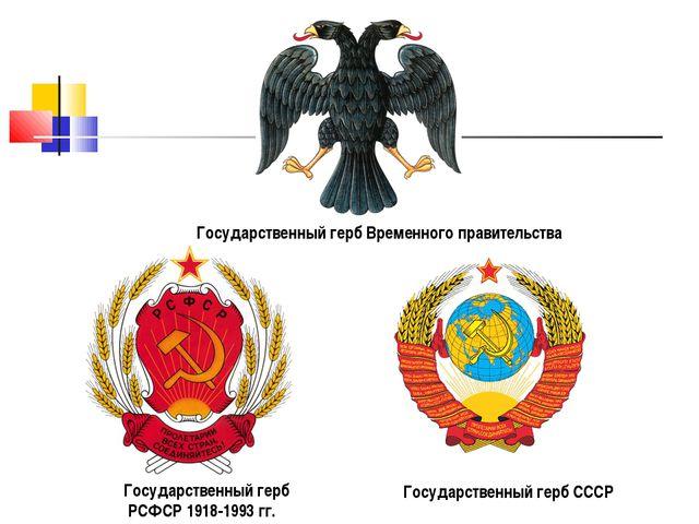 Государственный герб Временного правительства Государственный герб РСФСР 1918...